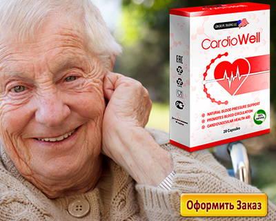 Кардиовелл не продается в аптеках