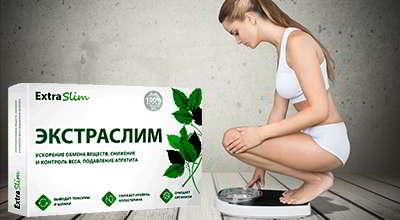 Экстраслим таблетки для похудения