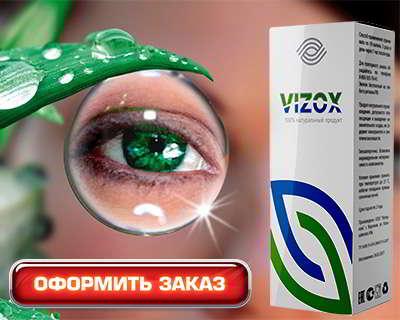 Vizox купить на официальном сайте