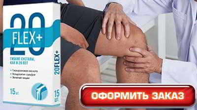 20Flex+ купить в аптеке
