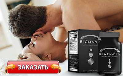Биоманикс купить в аптеке