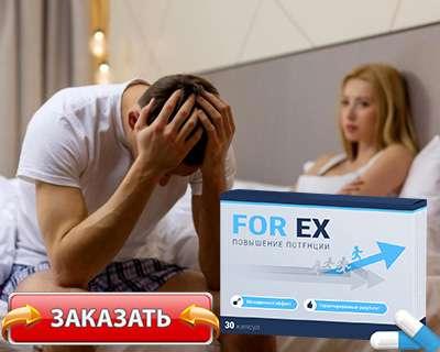 for ex для потенции купить по доступной цене