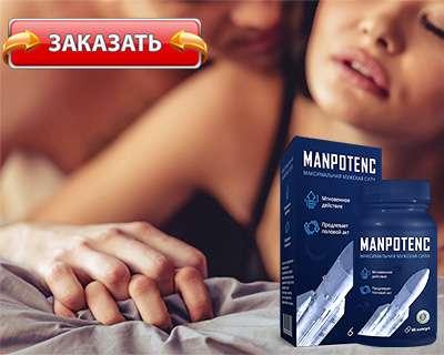 manpotenc купить по доступной цене