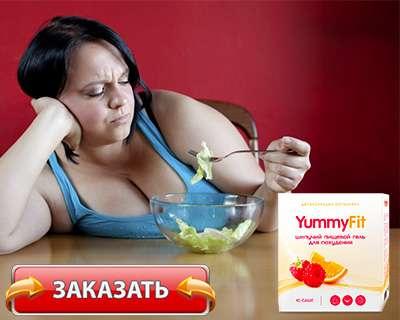 Заказать yummyfit на официальном сайте