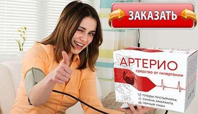 Артерио купить в аптеке