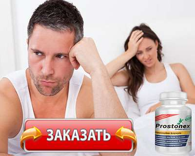 Капсулы Prostonex купить по доступной цене.