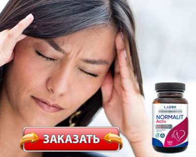 Капсулы Normalit Activ купить по доступной цене.