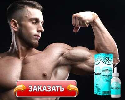 Препарат Testosterone+ купить по доступной цене.