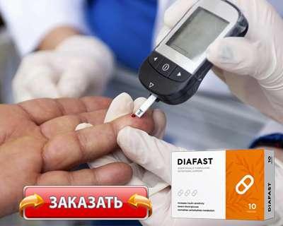 Препарат Диафаст купить по доступной цене.