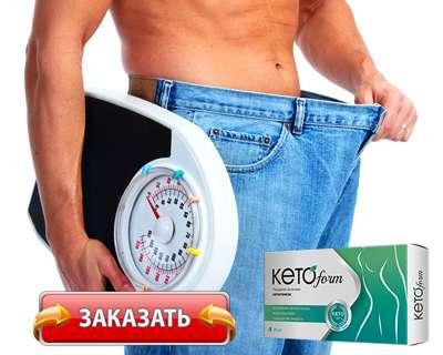 Заказать KetoForm на официальном сайте.