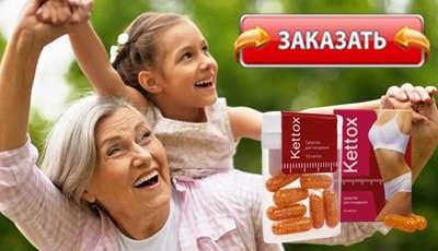 Kettox купить в аптеке.