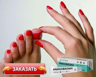 Мазь Миковизин купить по доступной цене.
