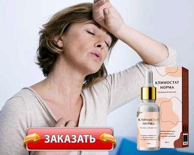 Препарат Климостат купить по доступной цене.