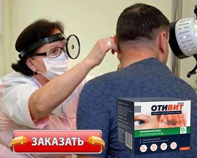 Лекарство Отивит купить по доступной цене.