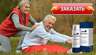 Вальгоцин купить в аптеке.