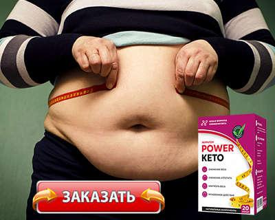 Капсулы Power Keto купить по доступной цене.