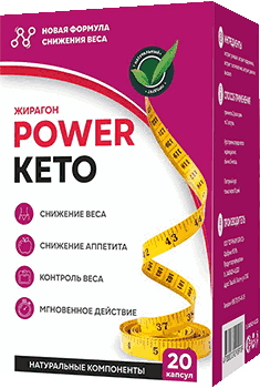 Капсулы Power Keto.
