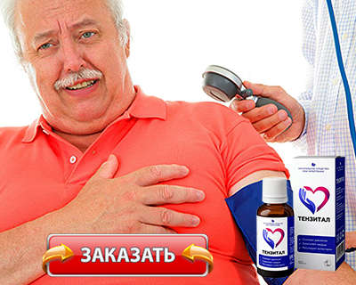 Препарат Тензитал купить по доступной цене.
