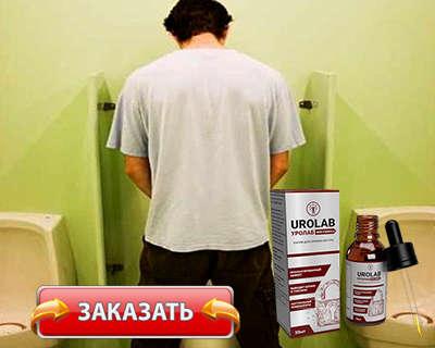 Лекарство Уролаб купить по доступной цене.