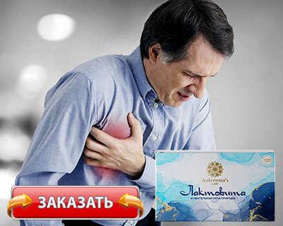 Таблетки Lactovita купить по доступной цене.